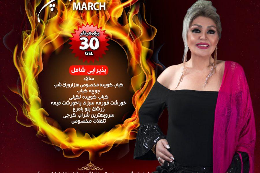 به مناسبت چهارشنبه سوری